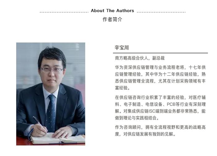 南方略华为营销咨询专家辛宝川