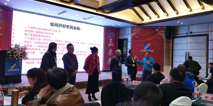 刘祖轲助力江西正邦西2019年西南经销商年度会议4