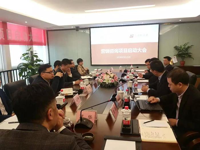 南方略与重庆禾维科技营销咨询项目正式启动2