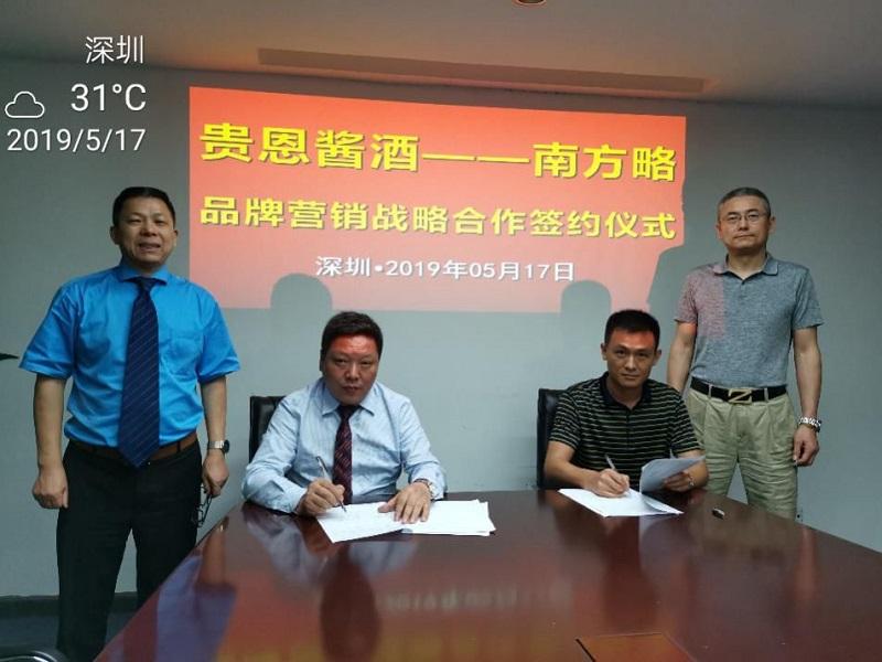 签约:南方略与深圳市贵恩酒业营销咨询项目正式启动1
