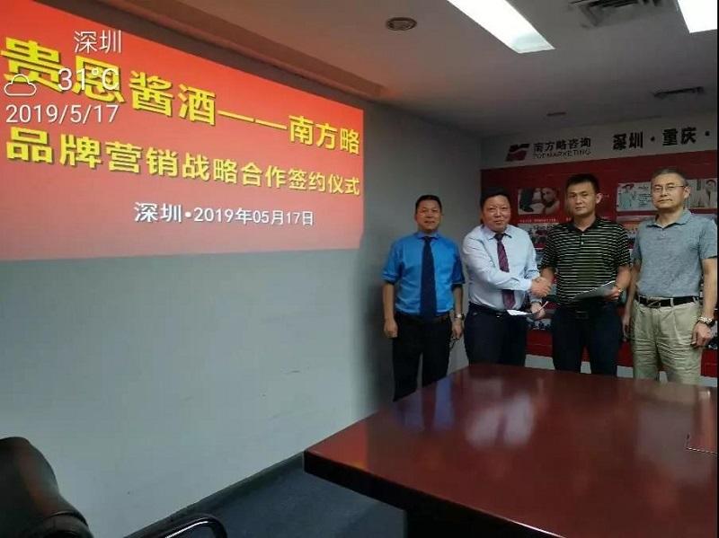 签约:南方略与深圳市贵恩酒业营销咨询项目正式启动2