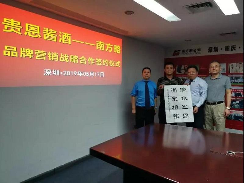签约:南方略与深圳市贵恩酒业营销咨询项目正式启动3