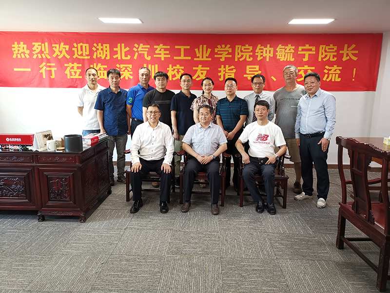 湖北汽车工业学院钟毓宁校长率队参访南方略7