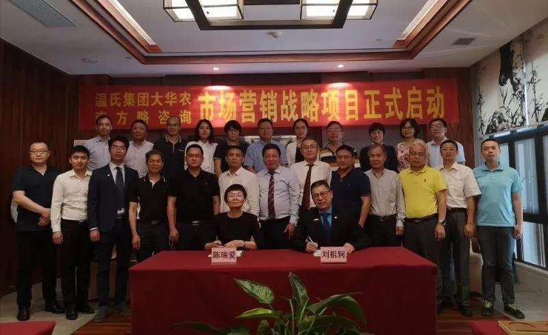 温氏集团大华农携手南方略启动市场营销战略合作项目