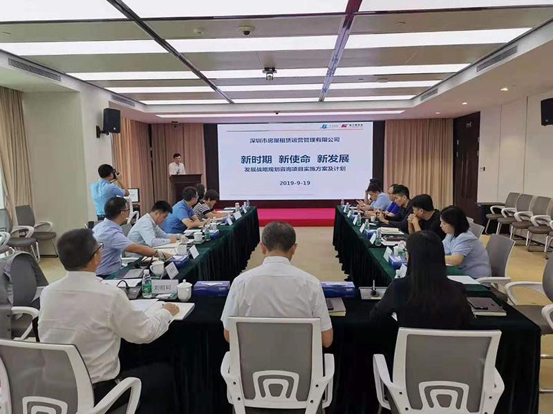南方略咨询助力深圳人才安居集团战略规划项目正式启动1