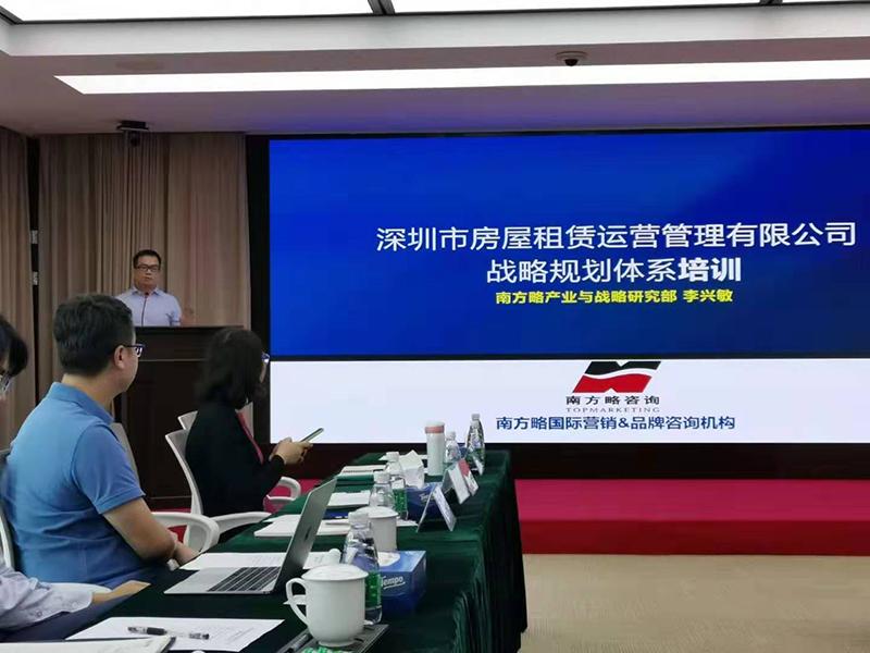 南方略咨询助力深圳人才安居集团战略规划项目正式启动2