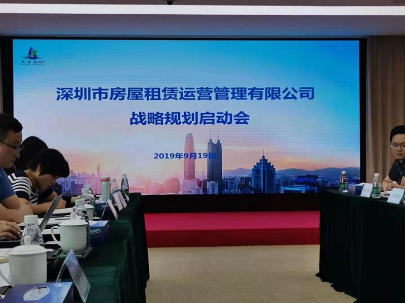 南方略咨询助力深圳人才安居集团战略规划项目正式启动3