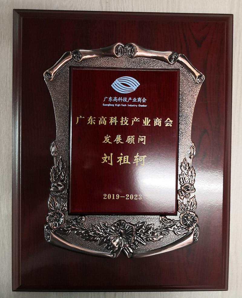 广东高科技产业商会发展荣誉顾问聘书
