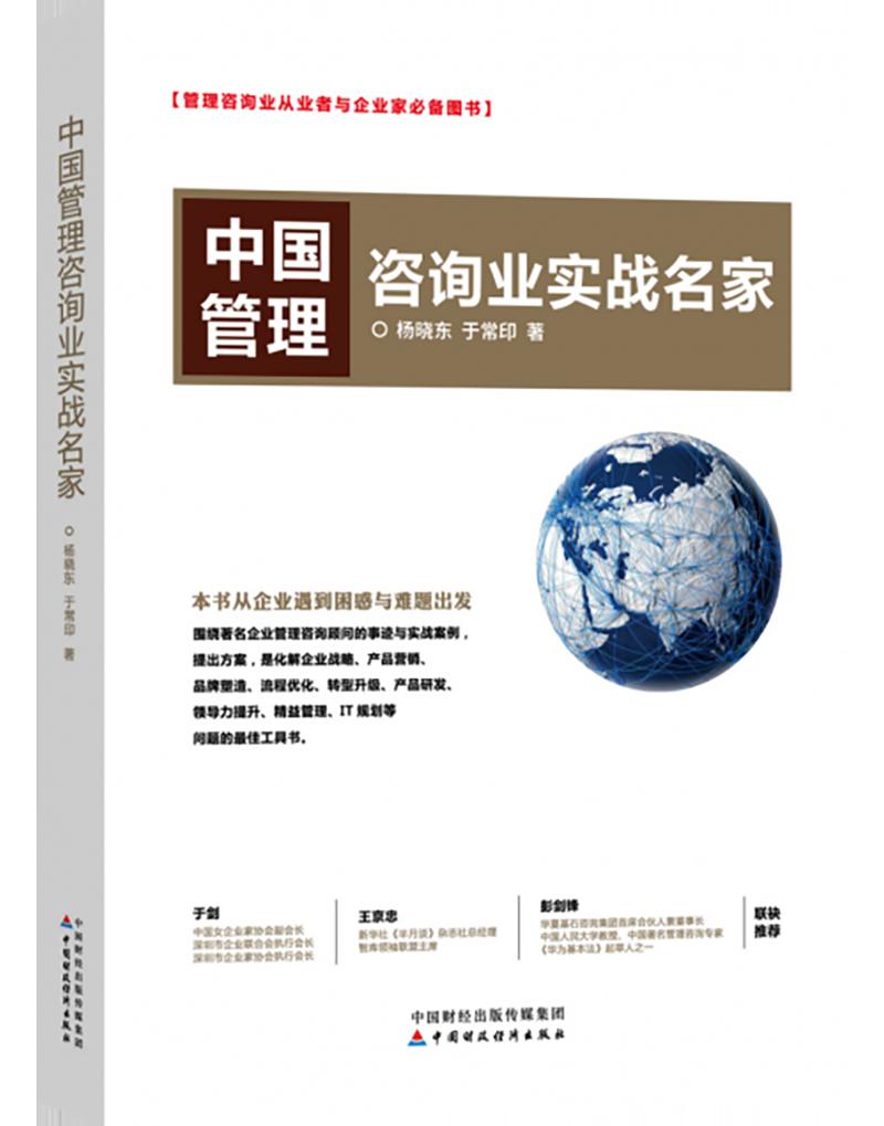 中国管理咨询业实战名家正面