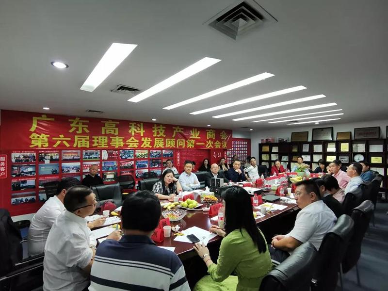 广东高科技产业商会第六届理事会发展顾问第一次会议