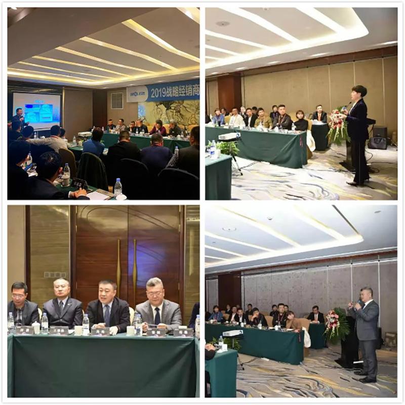 第一期西诺战略经销商研讨会1