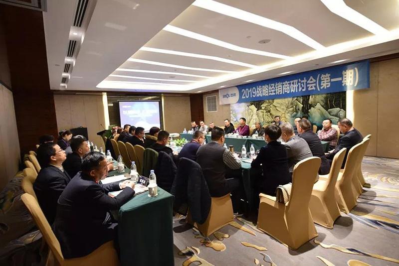 第一期西诺战略经销商研讨会2