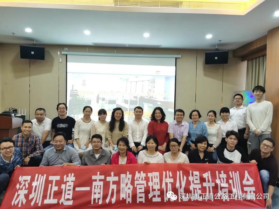 南方略咨询助力深圳正道管理优化提升专题培训会1