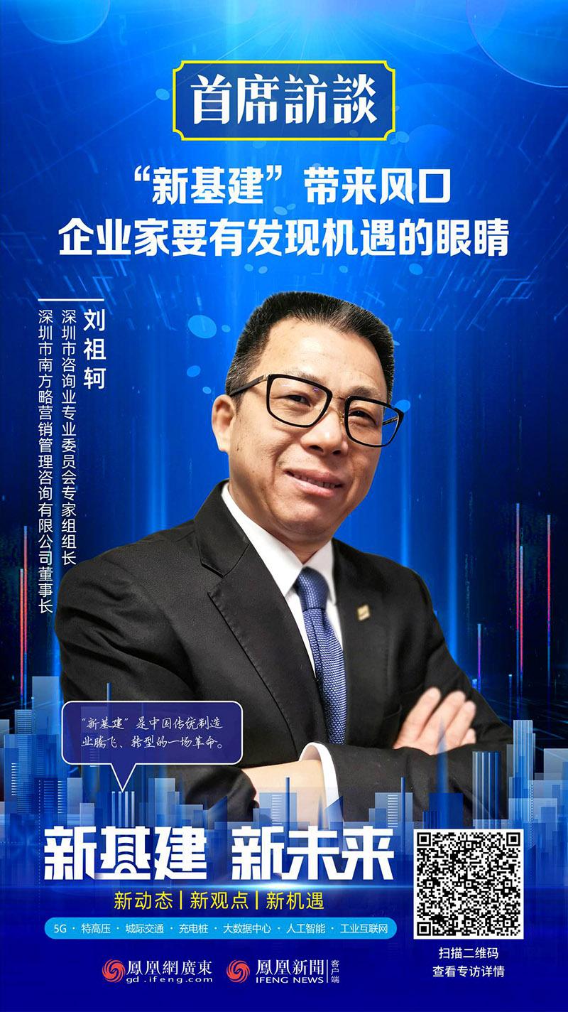 凤凰网广东采访刘祖轲