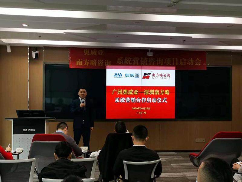 南方略咨询集团公司项目总监母小林