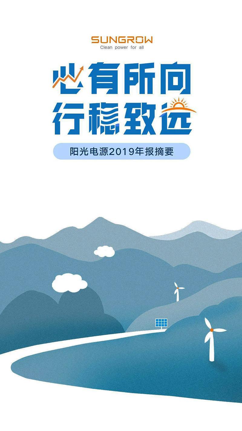 阳光电源2019年报5