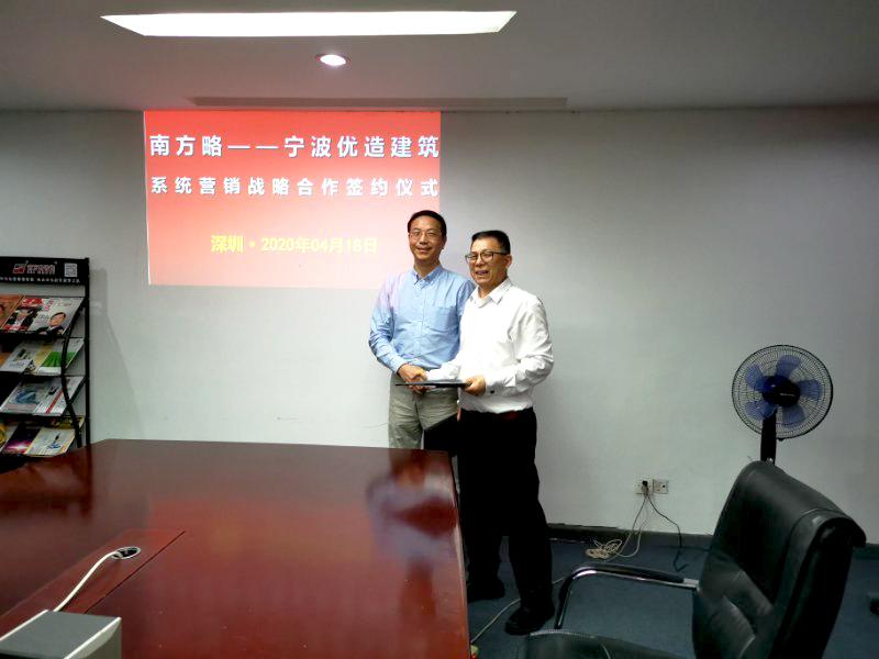 南方略与宁波优造签订系统营销战略合作协议1