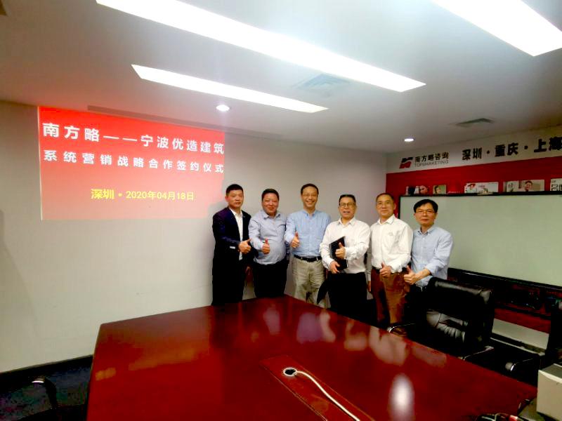南方略与宁波优造签订系统营销战略合作协议2
