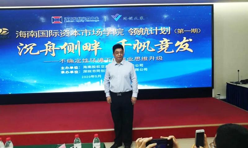 姜岩博士受邀为海南省中小企业进行《高绩效团队打造》课程分享1
