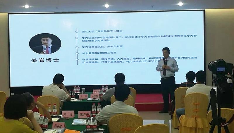 姜岩博士受邀为海南省中小企业进行《高绩效团队打造》课程分享2