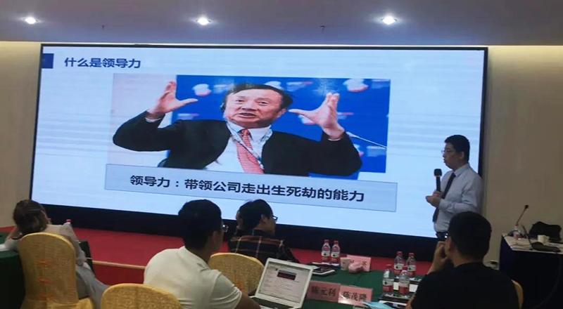 姜岩博士受邀为海南省中小企业进行《高绩效团队打造》课程分享3