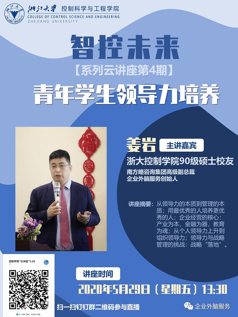 姜岩博士受邀为浙大进行直播演讲
