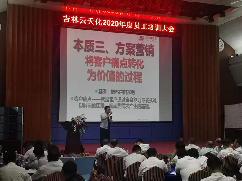 """南方略咨询助力吉林云天化""""打响品牌战,聚力树新标""""战略1"""