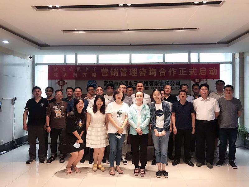 武汉公用电子和南方略咨询集团营销管理咨询项目正式启动