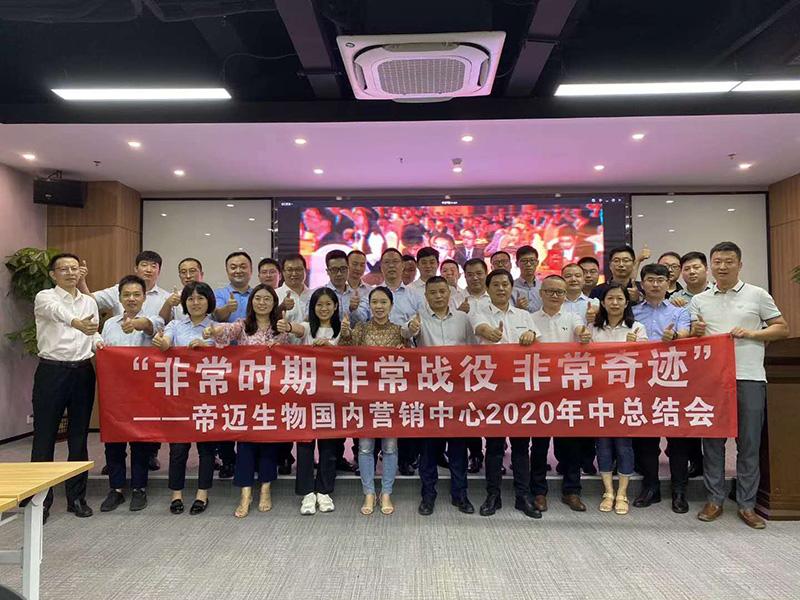 南方略咨询助力深圳帝迈医疗2020上半年总结大会1
