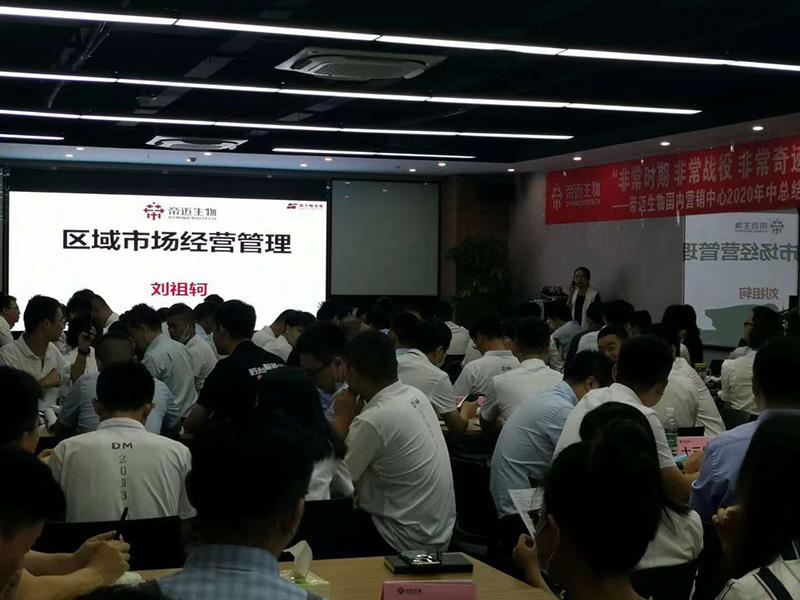南方略咨询助力深圳帝迈医疗2020上半年总结大会3