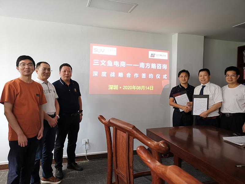 南方略咨询与三文鱼电商签订深度战略合作协议