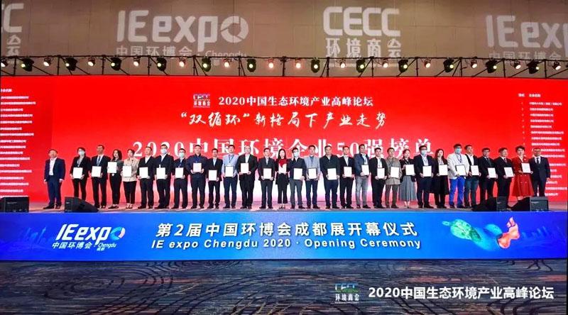 2020中国环境产业高峰论坛