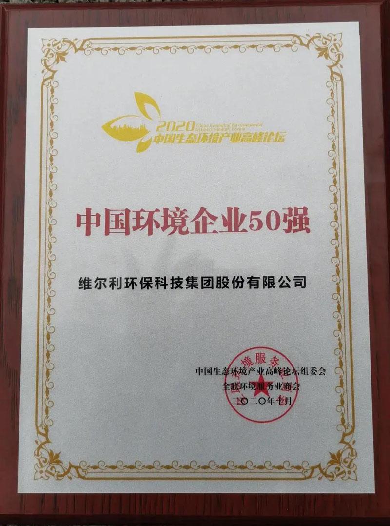 中国环境企业50强榜单牌匾