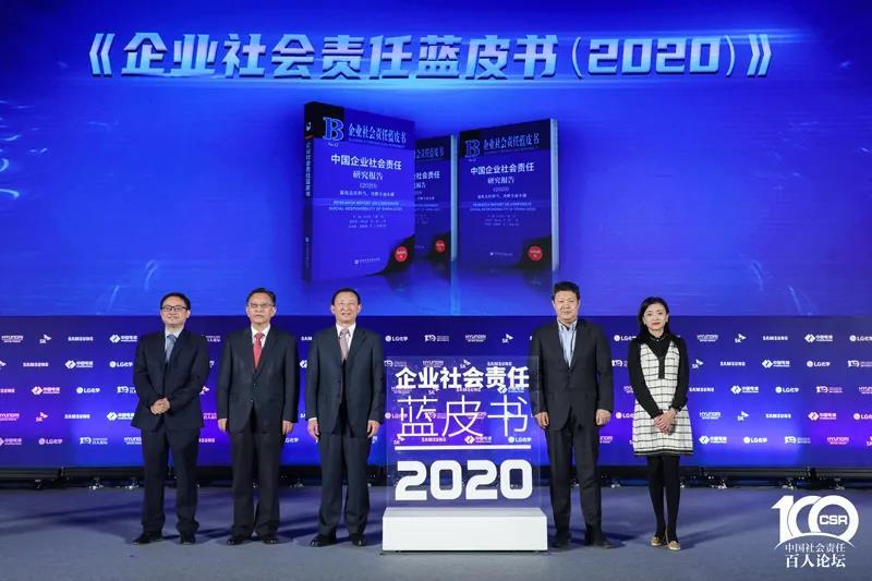 热烈祝贺温氏集团入选中国企业社会责任发展指数民营企业top10-1