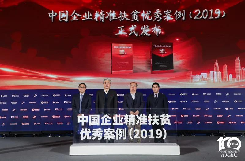 温氏集团入选中国企业社会责任发展指数民营企业top10—4