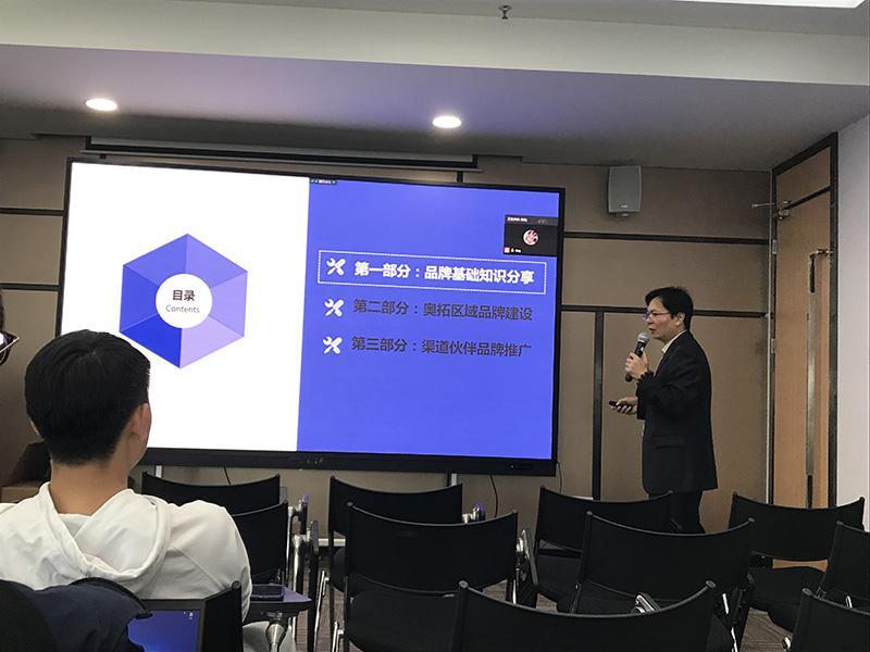 南方略咨询为奥拓电子提供品牌建设内训服务3