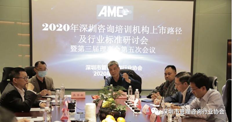 深圳市管理咨询行业协会第四届理事会第五次会议1