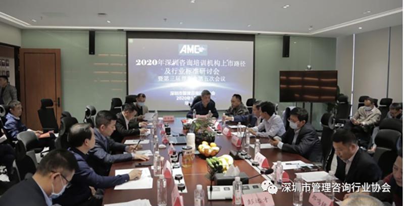 深圳市管理咨询行业协会第四届理事会第五次会议2
