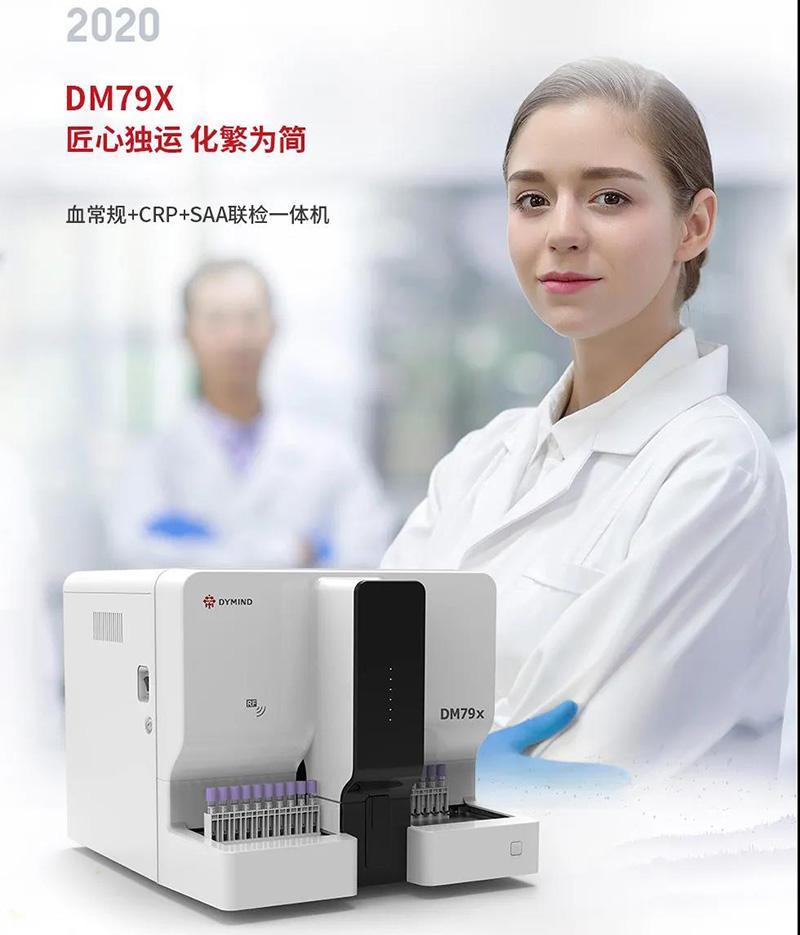 帝迈推出的血常规+SAA+CRP 联检一体机 DM79X