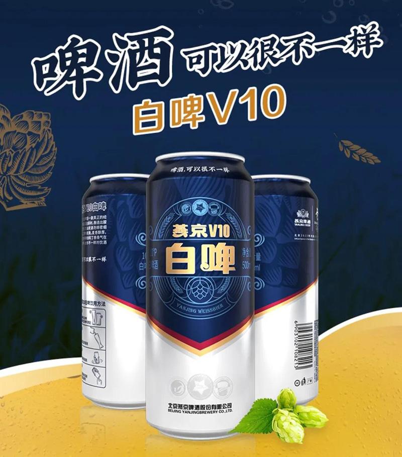 燕京啤酒2