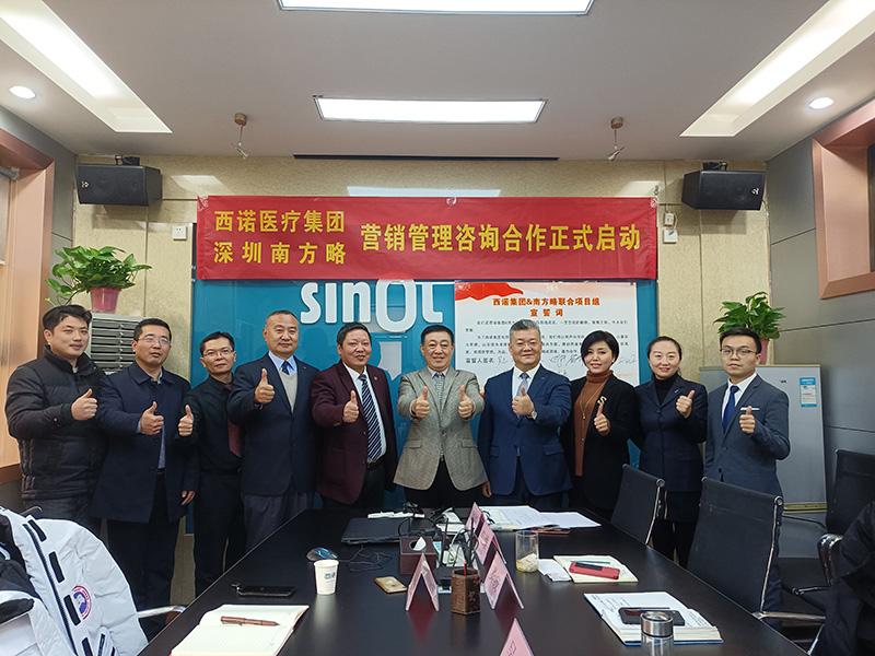 南方略与西诺正式签订营销管理咨询合作协议