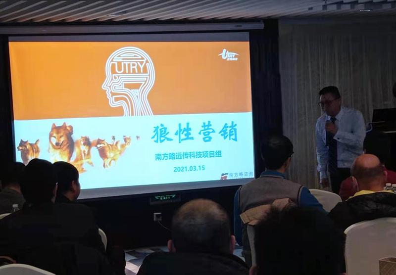 南方略咨询刘祖轲老师给远传科技进行《狼性营销》企业内训