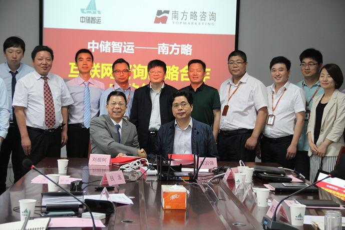 南方略助中储智运(股票代码600787)打造中国第一家直营式物流运力交易电商平台战略合作项目正式启动